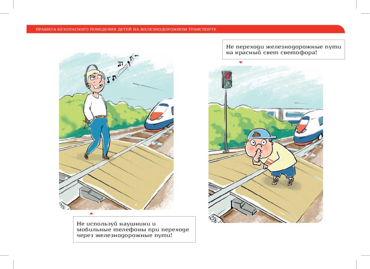 Картинки правила поведения на железной